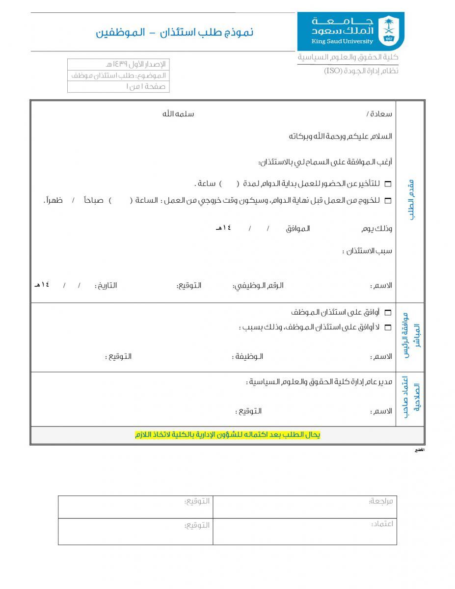 نماذج إدارية كلية الحقوق والعلوم السياسية